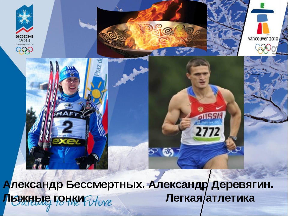 Александр Бессмертных. Александр Деревягин. Лыжные гонки Легкая атлетика