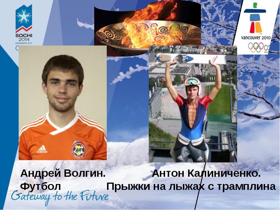 Андрей Волгин. Антон Калиниченко. Футбол Прыжки на лыжах с трамплина