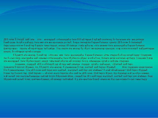 Тақырыбы: «Отбасындағы қарым – қатынас» дөңгелек үстел  Дөңгелек үстелдің...