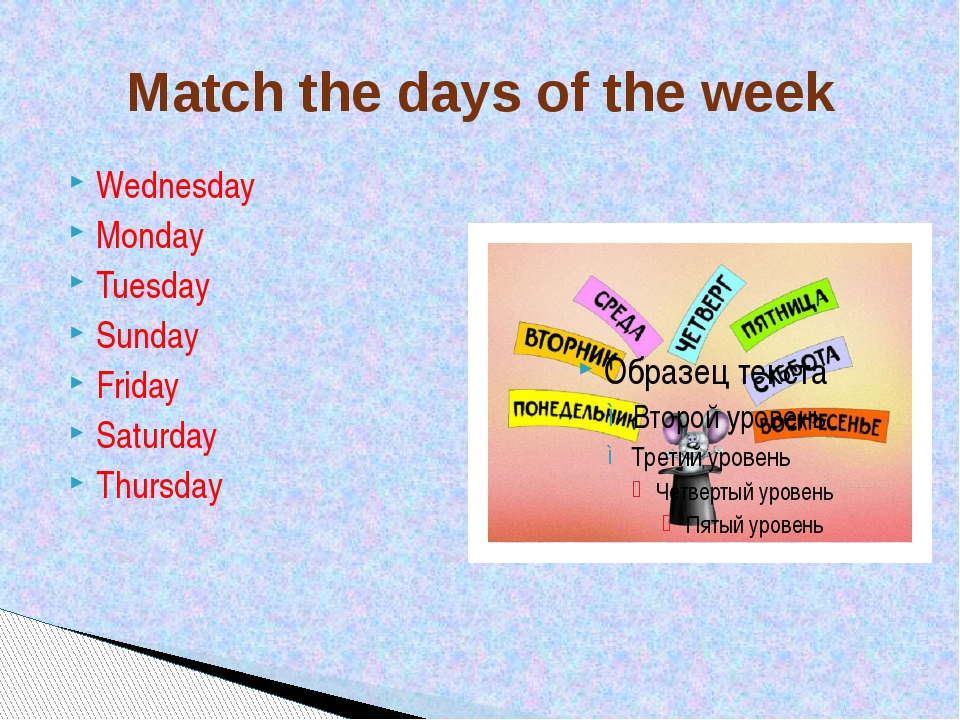 Wednesday Monday Tuesday Sunday Friday Saturday Thursday Match the days of th...