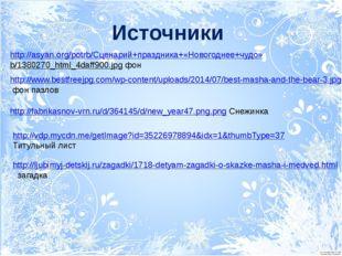 Источники http://asyan.org/potrb/Сценарий+праздника+«Новогоднее+чудо»b/138027