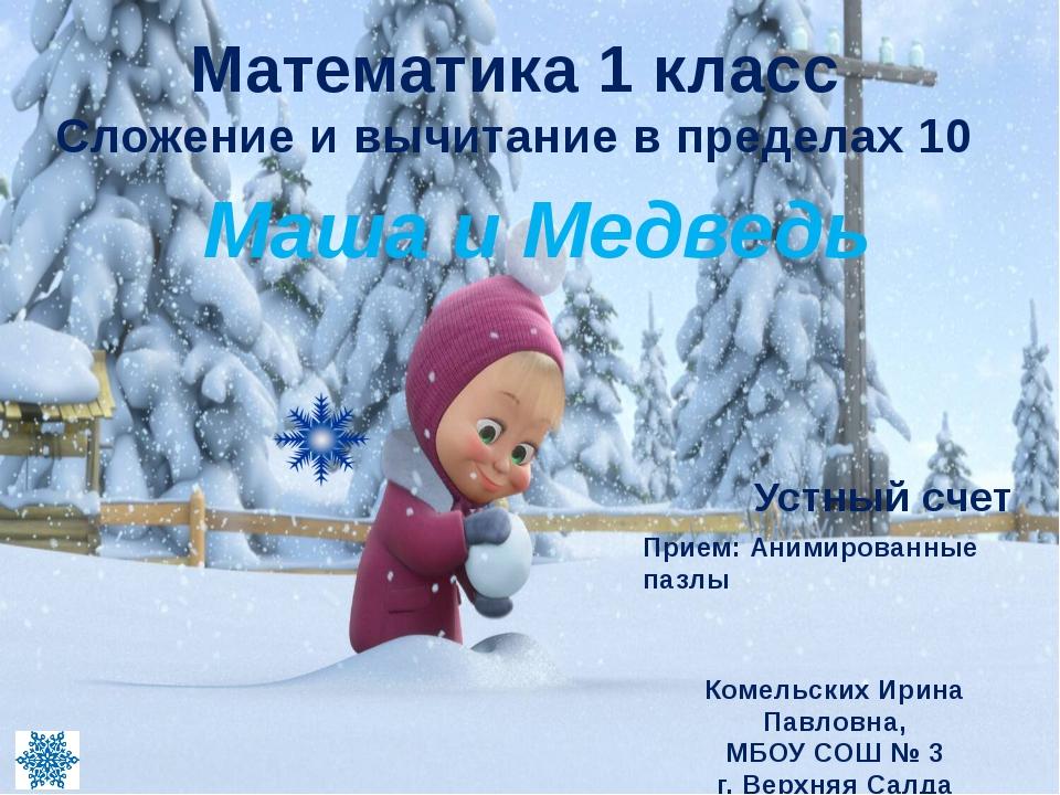 Математика 1 класс Сложение и вычитание в пределах 10 Маша и Медведь Устный с...