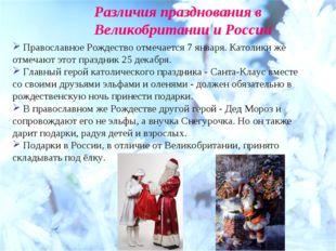 Различия празднования в Великобритании и России Православное Рождество отмеча