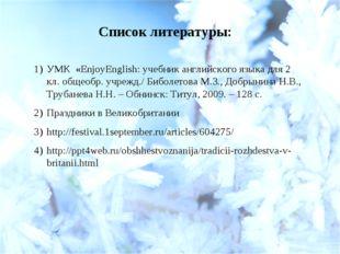 Список литературы: УМК «EnjoyEnglish: учебник английского языка для 2 кл. общ