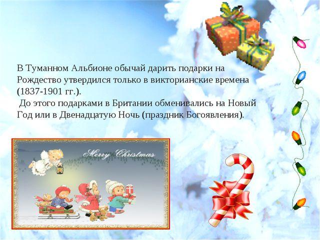 В Туманном Альбионе обычай дарить подарки на Рождество утвердился только в ви...