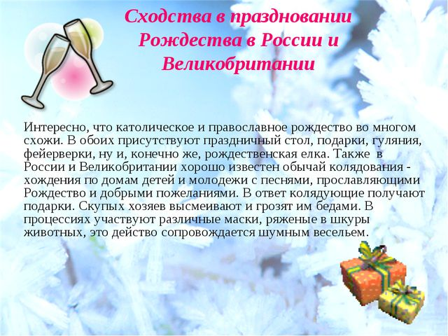 Сходства в праздновании Рождества в России и Великобритании Интересно, что ка...