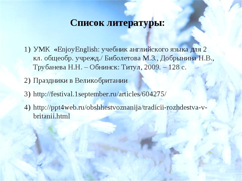 Список литературы: УМК «EnjoyEnglish: учебник английского языка для 2 кл. общ...