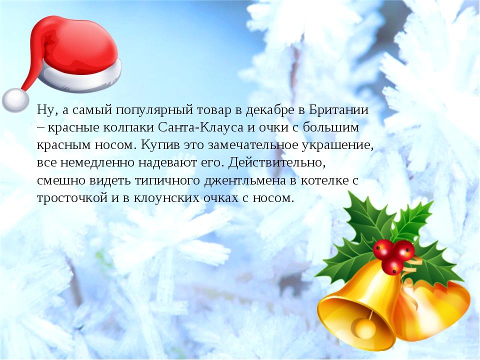 Ну, а самый популярный товар в декабре в Британии – красные колпаки Санта-Кла...