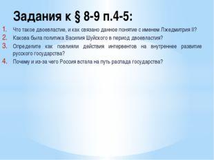 Задания к § 8-9 п.4-5: Что такое двоевластие, и как связано данное понятие с