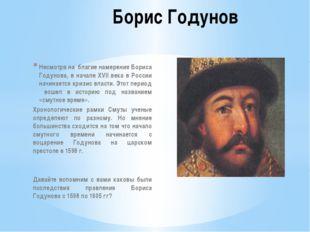 Несмотря на благие намерения Бориса Годунова, в начале XVII века в России нач