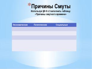 Причины Смуты Используя §8-9 п.1заполнить таблицу «Причины смутного времени»