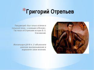 Григорий Отрепьев Лжедмитрий «был только испечен в польской печке, а заквашен