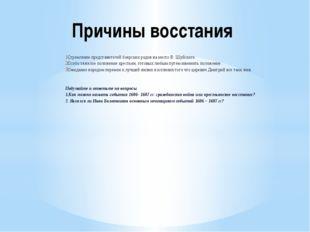 Причины восстания Стремление представителей боярских родов на место В. Шуйско