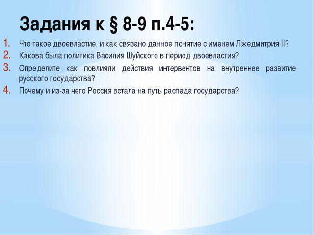 Задания к § 8-9 п.4-5: Что такое двоевластие, и как связано данное понятие с...