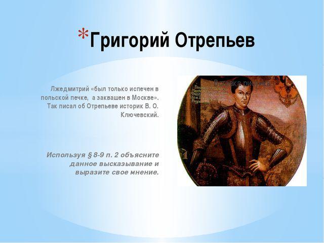 Григорий Отрепьев Лжедмитрий «был только испечен в польской печке, а заквашен...