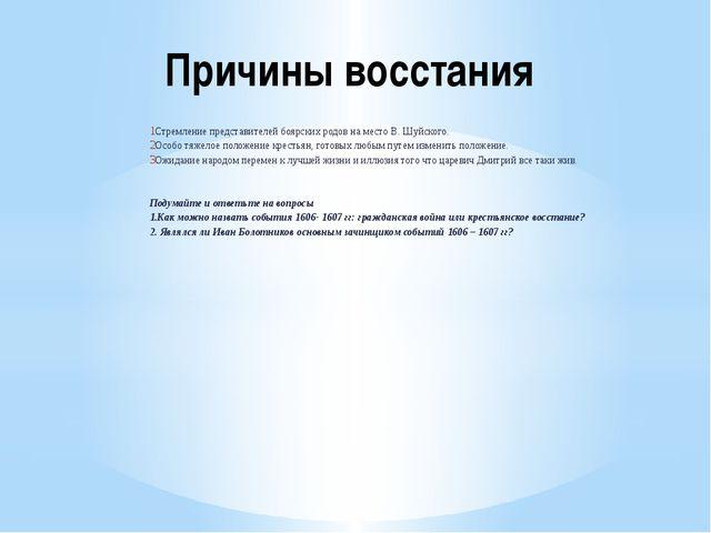 Причины восстания Стремление представителей боярских родов на место В. Шуйско...
