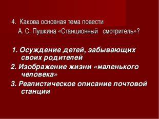 4. Какова основная тема повести А. С. Пушкина «Станционный смотритель»? 1. О
