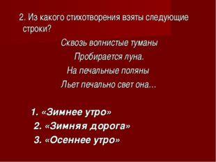2. Из какого стихотворения взяты следующие строки? Сквозь волнистые туманы П