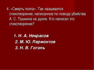 4. «Смерть поэта». Так называется стихотворение, написанное по поводу убийст