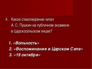 4. Какое стихотворение читал А. С. Пушкин на публичном экзамене в Царскосельс