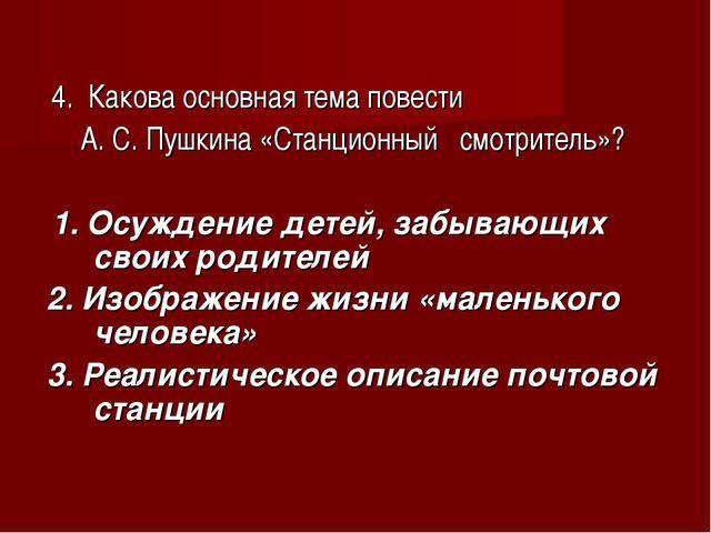 4. Какова основная тема повести А. С. Пушкина «Станционный смотритель»? 1. О...