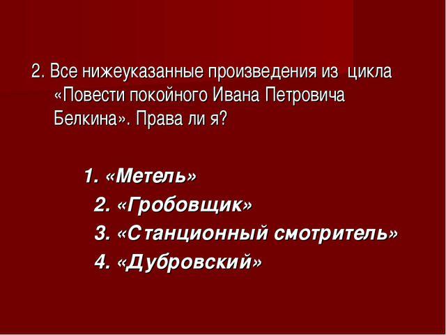 2. Все нижеуказанные произведения из цикла «Повести покойного Ивана Петрович...