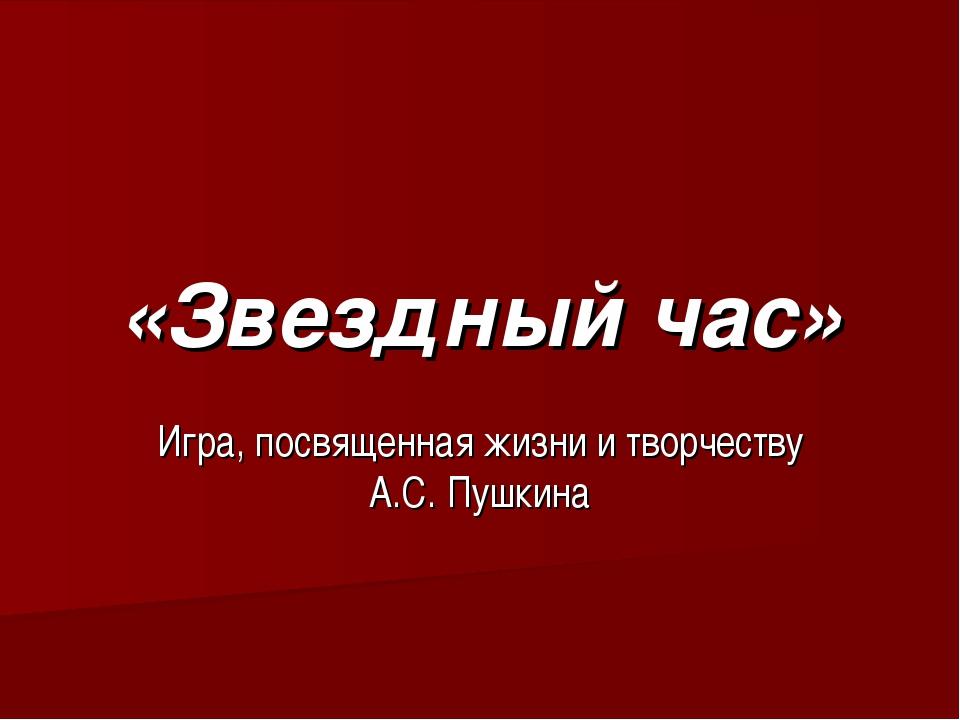 «Звездный час» Игра, посвященная жизни и творчеству А.С. Пушкина