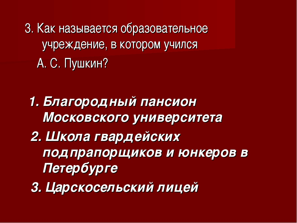 3. Как называется образовательное учреждение, в котором учился А. С. Пушкин?...