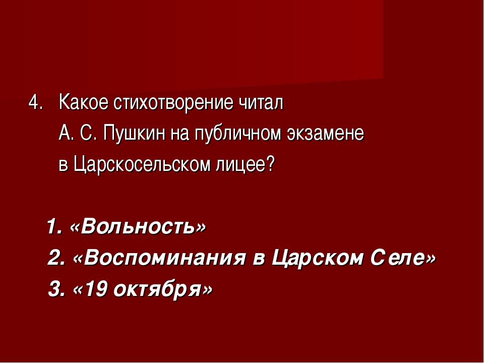 4. Какое стихотворение читал А. С. Пушкин на публичном экзамене в Царскосельс...