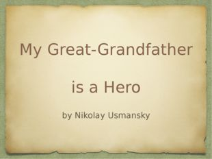 My Great-Grandfather is a Hero by Nikolay Usmansky