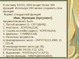 В поставку EXCEL 2003 входит более 300 функций. Используя VBA можно создавать