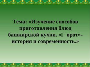 Вы скачали эту презентацию на сайте - viki.rdf.ru Тема: «Изучение способов пр