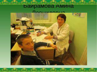 Байрамова Амина Леонидовна Вы скачали эту презентацию на сайте - viki.rdf.ru
