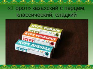 «Ҡорот» казахский с перцем, классический, сладкий Вы скачали эту презентацию