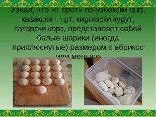 Узнал, что «ҡорот» по-узбекски qurt, казахски құрт, киргизски курут, татарски