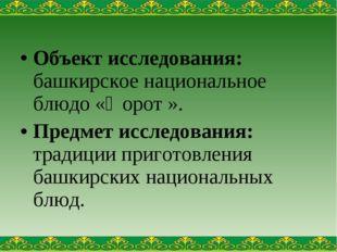 Объект исследования: башкирское национальное блюдо «ҡорот ». Предмет исследов