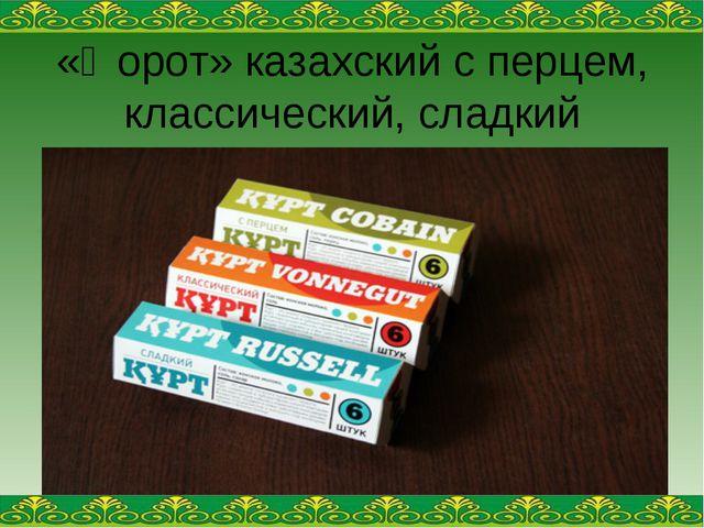 «Ҡорот» казахский с перцем, классический, сладкий Вы скачали эту презентацию...