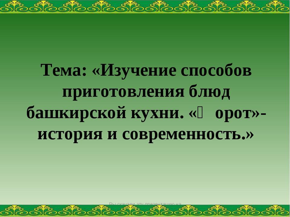 Вы скачали эту презентацию на сайте - viki.rdf.ru Тема: «Изучение способов пр...