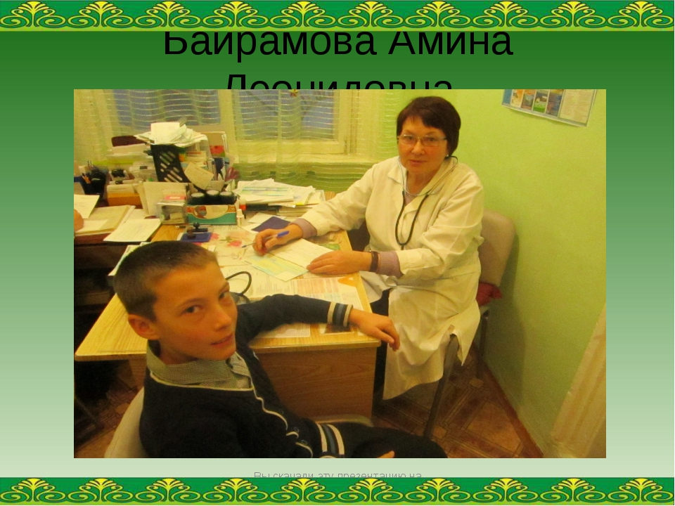 Байрамова Амина Леонидовна Вы скачали эту презентацию на сайте - viki.rdf.ru...