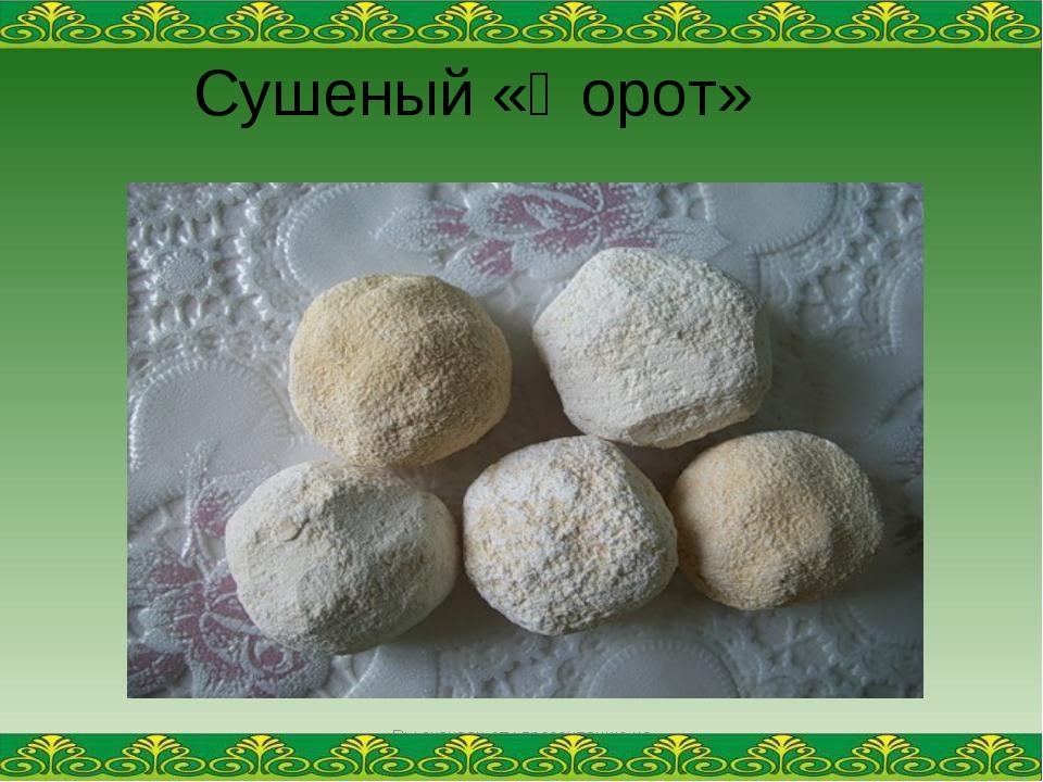 Сушеный «ҡорот» Вы скачали эту презентацию на сайте - viki.rdf.ru Вы скачали...