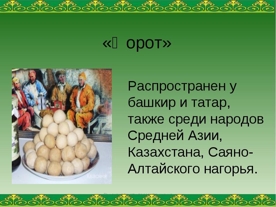 «Ҡорот» Вы скачали эту презентацию на сайте - viki.rdf.ru Распространен у баш...