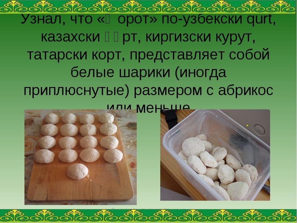Узнал, что «ҡорот» по-узбекски qurt, казахски құрт, киргизски курут, татарски...