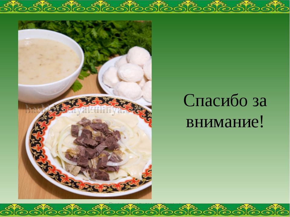 Спасибо за внимание! Вы скачали эту презентацию на сайте - viki.rdf.ru Вы ска...