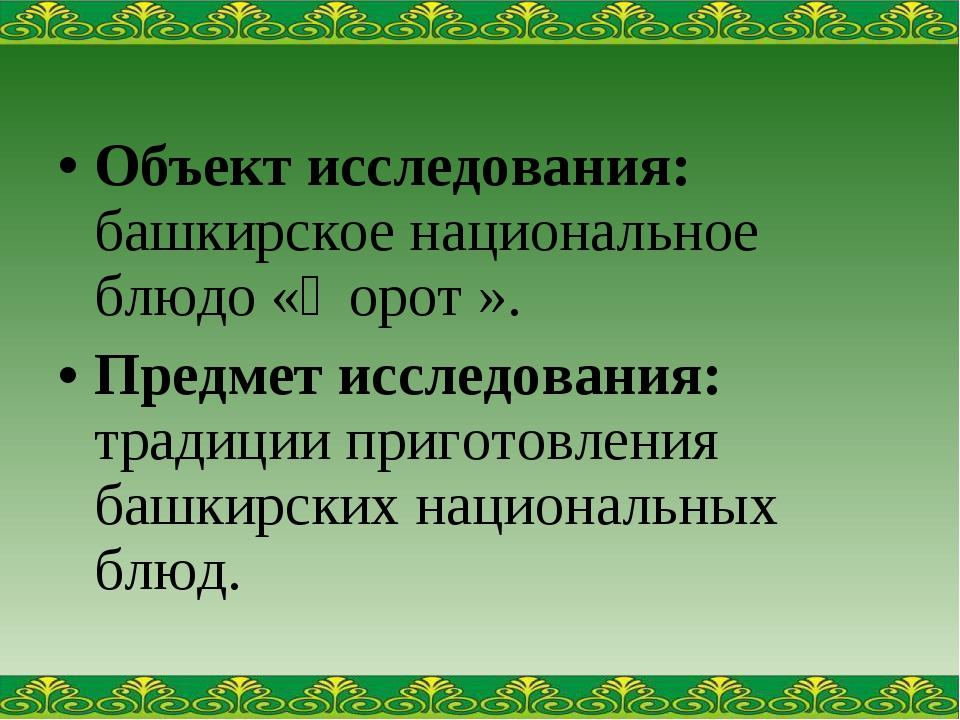 Объект исследования: башкирское национальное блюдо «ҡорот ». Предмет исследов...