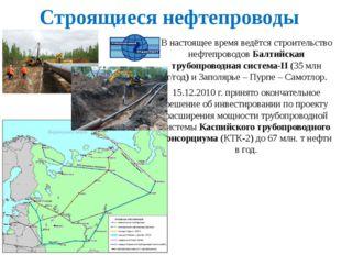 Строящиеся нефтепроводы В настоящее время ведётся строительство нефтепроводов