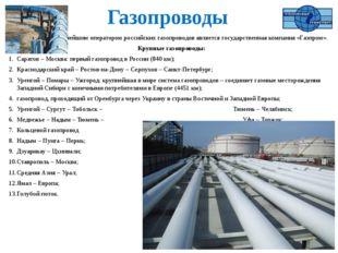 Газопроводы Крупнейшим оператором российских газопроводов является государств