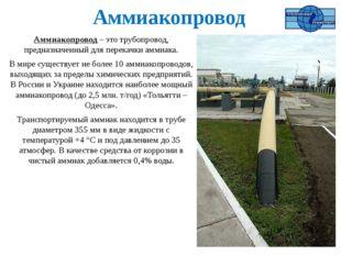 Аммиакопровод Аммиакопровод – это трубопровод, предназначенный для перекачки