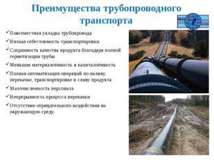 Преимущества трубопроводного транспорта Повсеместная укладка трубопровода Низ