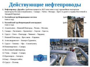 Действующие нефтепроводы Нефтепровод «Дружба» (рабочая мощность 66,5 млн тонн