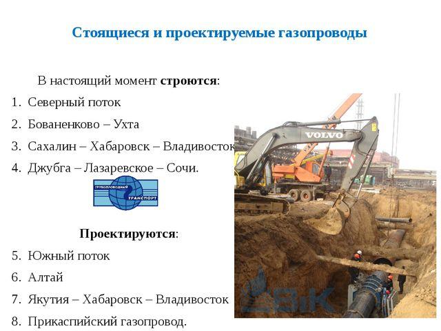 Стоящиеся и проектируемые газопроводы В настоящий момент строются: Северный п...